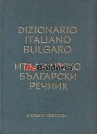 Dizionario italiano bulgaro